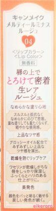 キャンメイク(CANMAKE) 2019秋新作リップ メルティールミナスルージュ 商品紹介