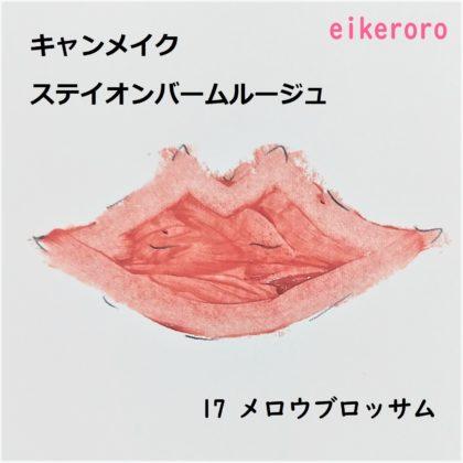 キャンメイク 2019秋新作コスメ ステイオンバームルージュ 限定色 17 メロウブロッサム 色味(紙)