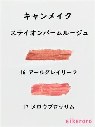 キャンメイク(CANMAKE) 2019秋新作コスメ ステイオンバームルージュ 新色 16 アールグレイリーフ 限定色 17 メロウブロッサム 色味(紙)
