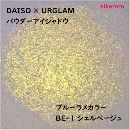 ダイソー(DAISO)×ユーアーグラム(URGLAM) パウダーアイシャドウ ブルーラメカラー BE-1 シェルベージュ ラメ感(紙)