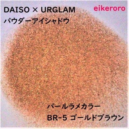 ダイソー(DAISO)×ユーアーグラム(URGLAM) パウダーアイシャドウ パールラメカラー BR-5 ゴールドブラウン ラメ感(紙)