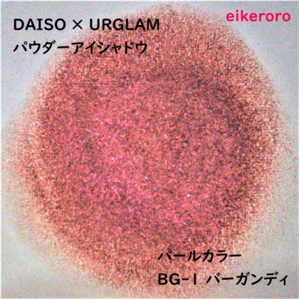 ダイソー(DAISO)×ユーアーグラム(URGLAM) パウダーアイシャドウ パールカラー BG-1 バーガンディ ラメ感(紙)
