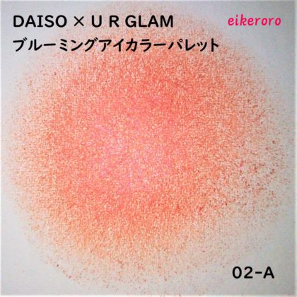 ダイソー(DAISO)×ユーアーグラム(URGLAM) 9色アイシャドウ ブルーミングアイカラーパレット 02-A ラメ感(紙)