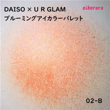 ダイソー(DAISO)×ユーアーグラム(URGLAM) 9色アイシャドウ ブルーミングアイカラーパレット 02-B ラメ感(紙)