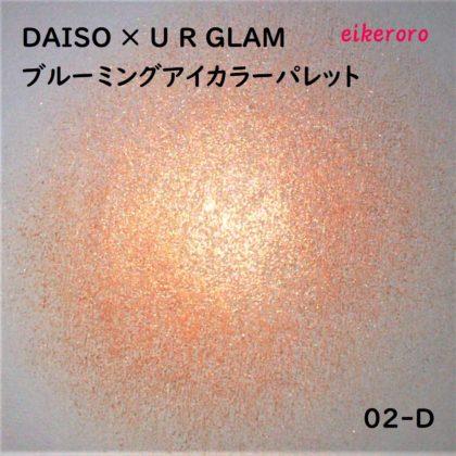 ダイソー(DAISO)×ユーアーグラム(URGLAM) 9色アイシャドウ ブルーミングアイカラーパレット 02-D ラメ感(紙)