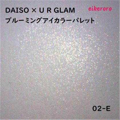 ダイソー(DAISO)×ユーアーグラム(URGLAM) 9色アイシャドウ ブルーミングアイカラーパレット 02-E ラメ感(紙)