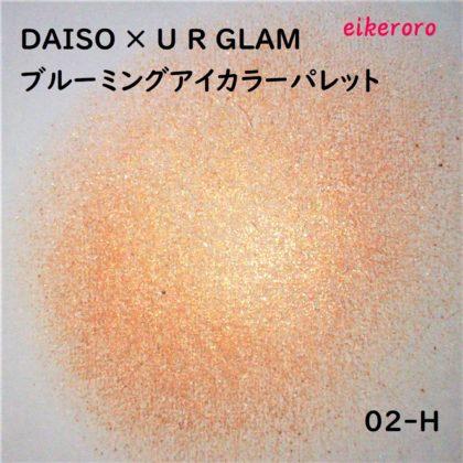 ダイソー(DAISO)×ユーアーグラム(URGLAM) 9色アイシャドウ ブルーミングアイカラーパレット 02-H ラメ感(紙)