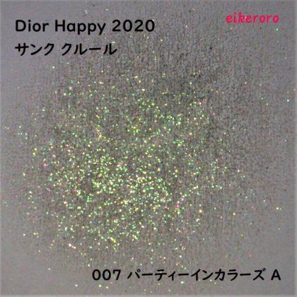Dior(ディオール) ホリデーコレクション(Happy2020) サンククルール 007 パーティーインカラーズ A ラメ感