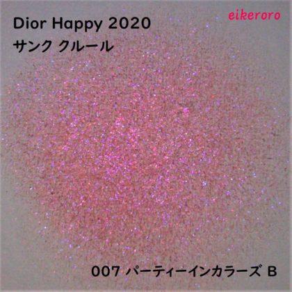 Dior(ディオール) ホリデーコレクション(Happy2020) サンククルール 007 パーティーインカラーズ B ラメ感