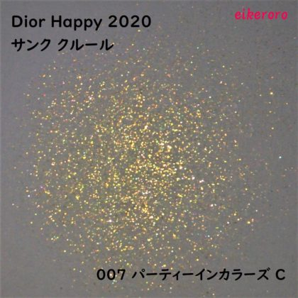 Dior(ディオール) ホリデーコレクション(Happy2020) サンククルール 007 パーティーインカラーズ C ラメ感
