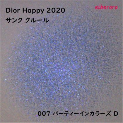 Dior(ディオール) ホリデーコレクション(Happy2020) サンククルール 007 パーティーインカラーズ D ラメ感