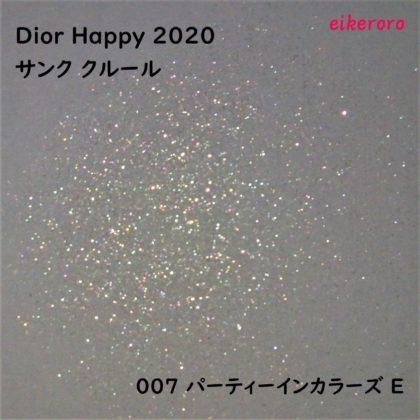 Dior(ディオール) ホリデーコレクション(Happy2020) サンククルール 007 パーティーインカラーズ E ラメ感