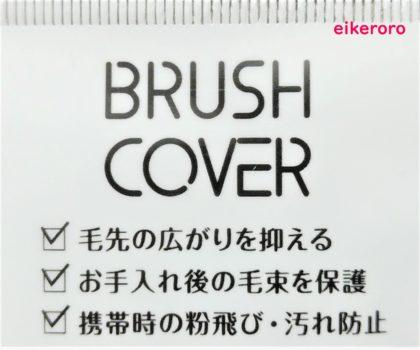 セリア(Seria) メイクブラシカバー(BRUSH COVER) 10本入り ブラザーズ株式会社 商品説明