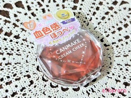 キャンメイク(CANMAKE) クリームチーク 新色 17 キャラメルラテ パッケージ