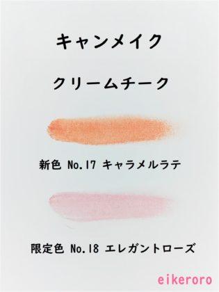 キャンメイク(CANMAKE) クリームチーク 新色 17 キャラメルラテ 限定色 18 エレガントローズ 色味(紙)