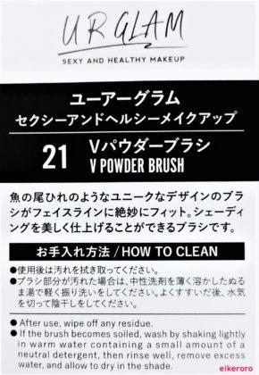 ダイソー×ユーアーグラム 第2弾 ブラシ 21 Vパウダーブラシ 商品説明とお手入れ方法