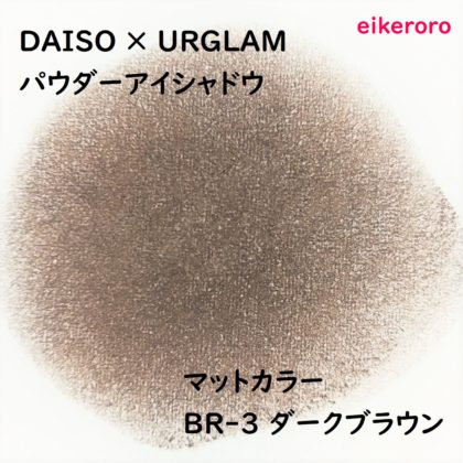 ダイソー(DAISO)×ユーアーグラム(URGLAM) パウダーアイシャドウ マットカラー BR-3 ダークブラウン 色味(紙)
