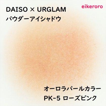 ダイソー(DAISO)×ユーアーグラム(URGLAM) パウダーアイシャドウ オーロラパールカラー PK-5 ローズピンク 色味(紙)