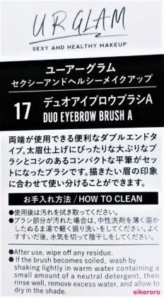 ダイソー×ユーアーグラム 第2弾 ブラシ 17 デュオアイブロウブラシA 商品説明とお手入れ方法