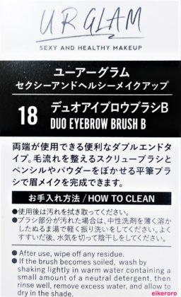ダイソー×ユーアーグラム 第2弾 ブラシ 18 デュオアイブロウブラシB 商品説明とお手入れ方法