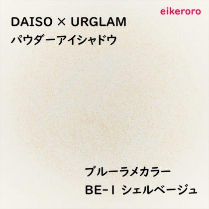 ダイソー(DAISO)×ユーアーグラム(URGLAM) パウダーアイシャドウ ブルーラメカラー BE-1 シェルベージュ 色味(紙)
