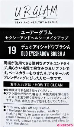ダイソー×ユーアーグラム 第2弾 URGLAM ブラシ 19 デュオアイシャドウブラシA 商品説明とお手入れ方法