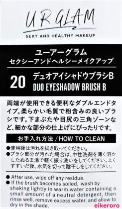ダイソー×ユーアーグラム 第2弾 URGLAM ブラシ 20 デュオアイシャドウブラシB 商品説明とお手入れ方法