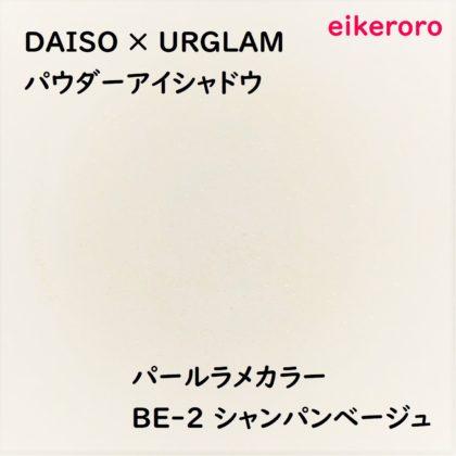 ダイソー(DAISO)×ユーアーグラム(URGLAM) パウダーアイシャドウ パールラメカラー BE-2 シャンパンベージュ 色味(紙)