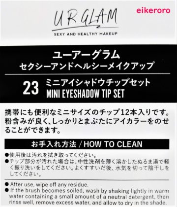 ダイソー×ユーアーグラム 第2弾 URGLAM ブラシ 23 ミニアイシャドウチップセット 商品説明とお手入れ方法