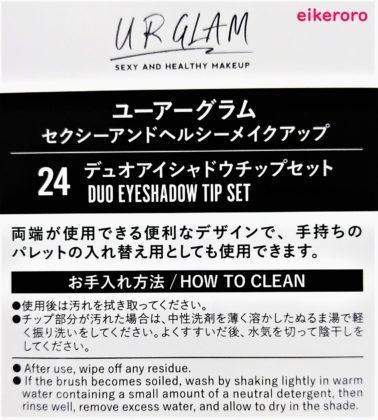 ダイソー×ユーアーグラム 第2弾 URGLAM ブラシ 24 デュオアイシャドウチップセット 商品説明とお手入れ方法