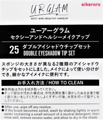 ダイソー×ユーアーグラム 第2弾 URGLAM ブラシ 25 ダブルアイシャドウチップセット 商品説明とお手入れ方法