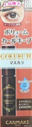 キャンメイク(CANMAKE) ゴクブトマスカラ 06 ビターブラウン 商品説明