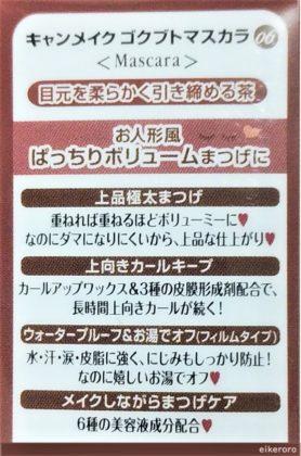 キャンメイク(CANMAKE) ゴクブトマスカラ 06 ビターブラウン 商品説明02