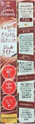 キャンメイク(CANMAKE) 2019年秋新作 クリーミータッチライナー 店舗限定 新色 04 ガーネットバーガンディ 商品説明