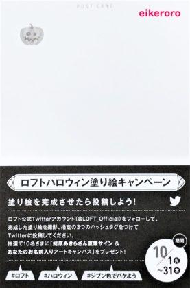 ロフト(LoFT) ハロウィン(HALLo WEEN) 塗り絵キャンペーン 海老原あきら アートキャンパス