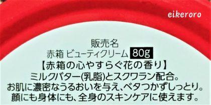 牛乳石鹸 カウブランド 赤箱 ビューティクリーム 説明書き