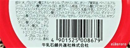 牛乳石鹸 カウブランド 赤箱 ビューティクリーム 全成分表示・JANコード