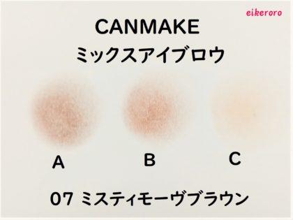キャンメイク(CANMAKE) ミックスアイブロウ 07 ミスティモーヴブラウン 全体 色味(紙)