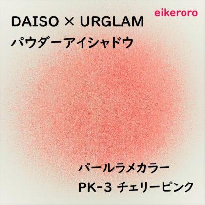 ダイソー(DAISO)×ユーアーグラム(URGLAM) パウダーアイシャドウ PK-3 チェリーピンク 色味(紙)