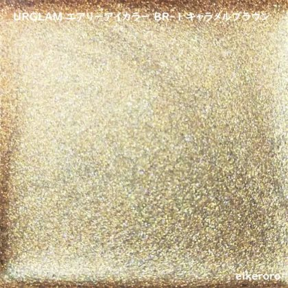 ダイソー×ユーアーグラム エアリーアイカラー BR-1 キャラメルブラウン 色味(パレット)