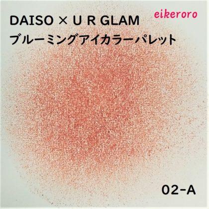 ダイソー(DAISO)×ユーアーグラム(URGLAM) 9色アイシャドウ ブルーミングアイカラーパレット 02-A 色味(紙)