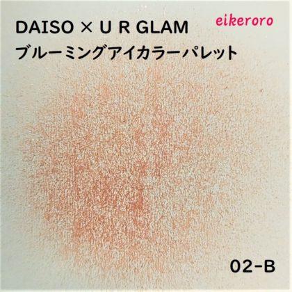 ダイソー(DAISO)×ユーアーグラム(URGLAM) 9色アイシャドウ ブルーミングアイカラーパレット 02-B 色味(紙)