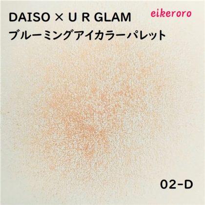 ダイソー(DAISO)×ユーアーグラム(URGLAM) 9色アイシャドウ ブルーミングアイカラーパレット 02-D 色味(紙)