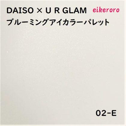 ダイソー(DAISO)×ユーアーグラム(URGLAM) 9色アイシャドウ ブルーミングアイカラーパレット 02-E 色味(紙)