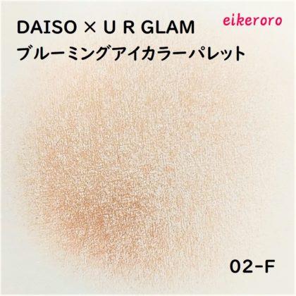 ダイソー(DAISO)×ユーアーグラム(URGLAM) 9色アイシャドウ ブルーミングアイカラーパレット 02-F 色味(紙)