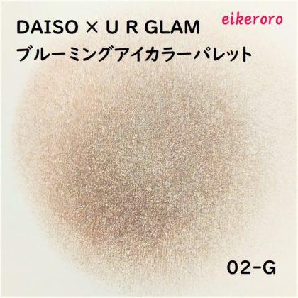 ダイソー(DAISO)×ユーアーグラム(URGLAM) 9色アイシャドウ ブルーミングアイカラーパレット 02-G 色味(紙)