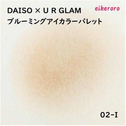 ダイソー(DAISO)×ユーアーグラム(URGLAM) 9色アイシャドウ ブルーミングアイカラーパレット 02-I 色味(紙)