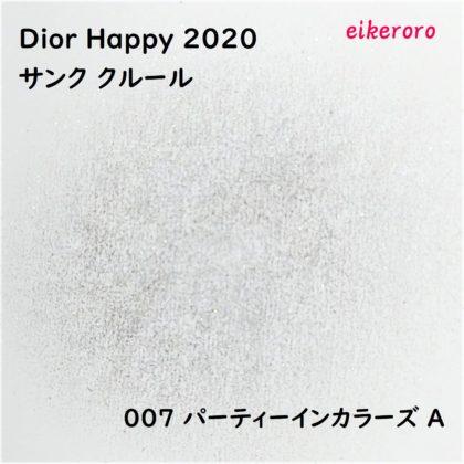 Dior(ディオール) ホリデーコレクション(Happy2020) サンククルール 007 パーティーインカラーズ A 色味