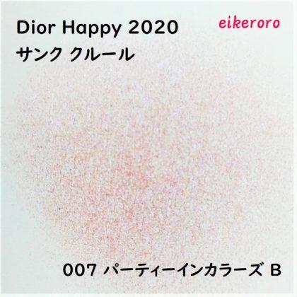 Dior(ディオール) ホリデーコレクション(Happy2020) サンククルール 007 パーティーインカラーズ B 色味