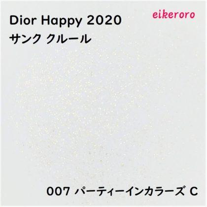 Dior(ディオール) ホリデーコレクション(Happy2020) サンククルール 007 パーティーインカラーズ C 色味